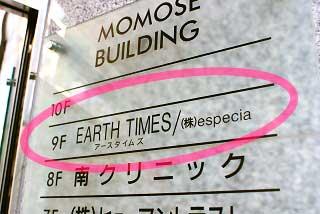 渋谷駅からアースタイムズへの行き方4