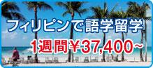フィリピンで語学留学/1週間¥37,400〜