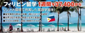 フィリピン留学 1週間¥37,400から